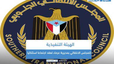 صورة الهيئة التنفيذية للمجلس الانتقالي بمديرية عرماء تعقد اجتماعا استثنائيا