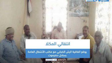 صورة انتقالي المكلا يوقع اتفاقية الرش الضبابي مع مكتب الأشغال العامة بساحل حضرموت
