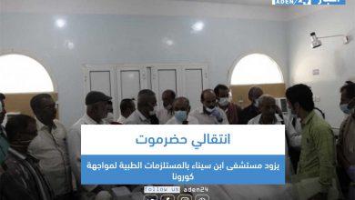 صورة انتقالي حضرموت يزود مستشفى ابن سيناء بالمستلزمات الطبية لمواجهة كورونا