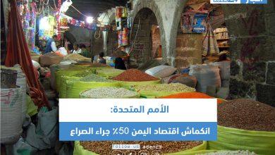 صورة الأمم المتحدة: انكماش اقتصاد اليمن 50% جراء الصراع