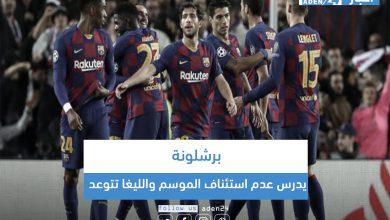 صورة برشلونة يدرس عدم استئناف الموسم والليغا تتوعد