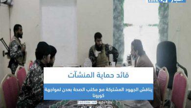 صورة قائد حماية المنشآت يناقش الجهود المشتركة مع مكتب الصحة بعدن لمواجهة كورونا