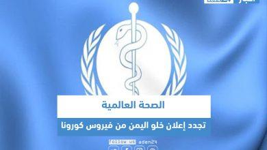صورة الصحة العالمية تجدد إعلان خلو اليمن من فيروس كورونا