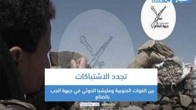 صورة تجدد الاشتباكات بين القوات الجنوبية ومليشيا الحوثي في جبهة الجب بالضالع