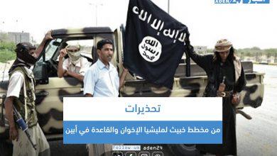 صورة تحذيرات من مخطط خبيث لمليشيا الإخوان والقاعدة في أبين
