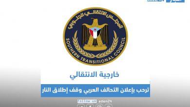 صورة خارجية الانتقالي ترحب بإعلان التحالف العربي وقف إطلاق النار