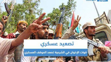 صورة قوات الإخوان في الشرعية تصعد الموقف العسكري في الجنوب