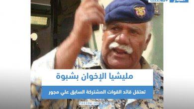 صورة مليشيا الإخوان بشبوة تعتقل قائد القوات المشتركة السابق علي مجور