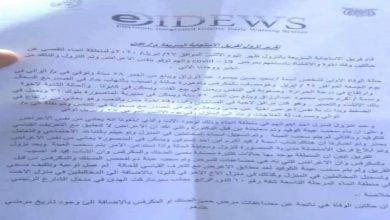 صورة تقرير طبي يحسم الجدل حول الوفيات الأخيرة في عدن (وثيقة)