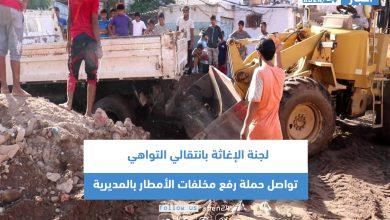 صورة لجنة الإغاثة بانتقالي التواهي تواصل حملة رفع مخلفات الأمطار بالمديرية