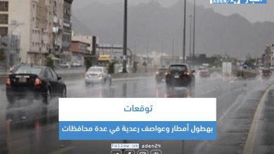 صورة توقعات بهطول أمطار وعواصف رعدية في عدة محافظات