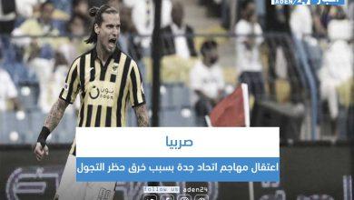 صورة اعتقال مهاجم اتحاد جدة بسبب خرق حظر التجول