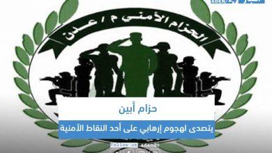 صورة حزام أبين يتصدى لهجوم إرهابي على أحد النقاط الأمنية