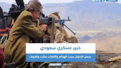 صورة خبير عسكري سعودي يحمل الإخوان سبب الهزائم والنكبات بمأرب والجوف