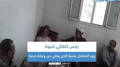 صورة رئيس انتقالي شبوة يزور المناضل عشبة الذي يعاني من وعكة صحية