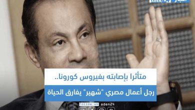 """صورة متأثرا بإصابته بفيروس كورونا.. رجل أعمال مصري """"شهير"""" يفارق الحياة"""