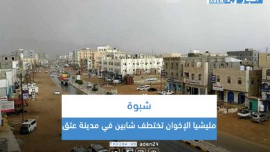 صورة مليشيا الإخوان تختطف شابين في مدينة عتق بشبوة