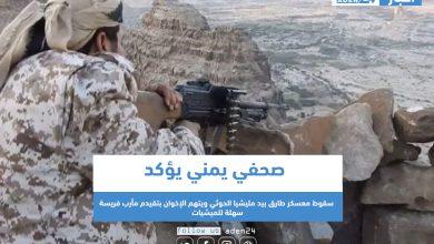 صورة صحفي يمني يؤكد سقوط معسكر طارق بيد مليشيا الحوثي ويتهم الإخوان بتقديم مأرب فريسة سهلة للميشيات