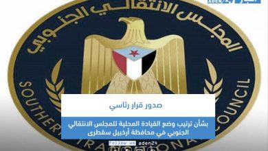صورة صدور قرار رئاسي بشأن ترتيب وضع القيادة المحلية للمجلس الانتقالي الجنوبي في محافظة أرخبيل سقطرى