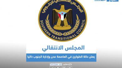 صورة عاجل   المجلس الانتقالي يعلن حالة الطوارئ في العاصمة عدن وإدارة الجنوب ذاتيا