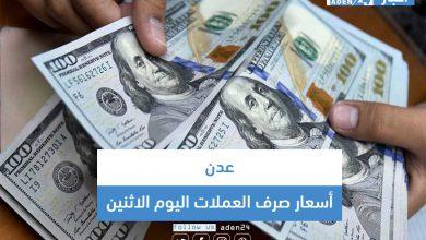صورة أسعار صرف العملات اليوم الاثنين في العاصمة عدن