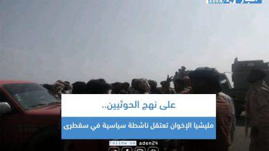 صورة على نهج الحوثيين.. مليشيا الإخوان تعتقل ناشطة سياسية في سقطرى