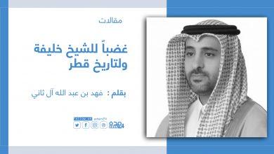 صورة غضباً للشيخ خليفة ولتاريخ قطر