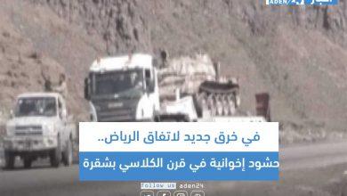 صورة في خرق جديد لاتفاق الرياض.. حشود إخوانية في قرن الكلاسي بشقرة