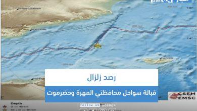 صورة رصد زلزال قبالة سواحل محافظتي المهرة وحضرموت