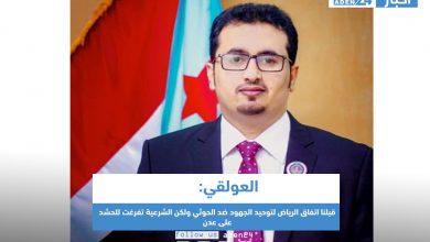 صورة العولقي: قبلنا اتفاق الرياض لتوحيد الجهود ضد الحوثي ولكن الشرعية تفرغت للحشد على عدن