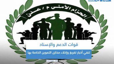 صورة قوات الدعم والإسناد تنفي أخبار تفريغ وإخلاء مخازن التموين الخاصة بها