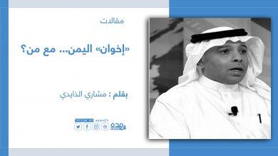 صورة «إخوان» اليمن… مع من؟