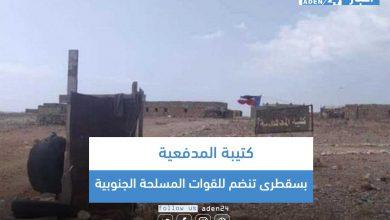 صورة كتيبة المدفعية بسقطرى تنضم للقوات المسلحة الجنوبية