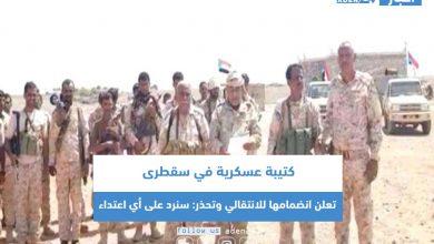 صورة كتيبة عسكرية في سقطرى تعلن انضمامها للانتقالي وتحذر: سنرد على أي اعتداء
