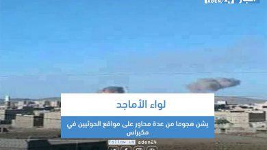 صورة لواء الأماجد يشن هجوما من عدة محاور على مواقعالحوثيين في مكيراس