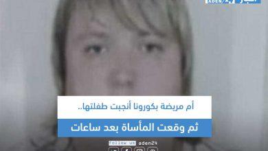 صورة أم مريضة بكورونا أنجبت طفلتها.. ثم وقعت المأساة بعد ساعات