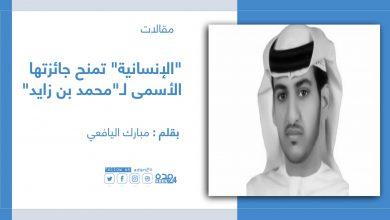 """صورة """"الإنسانية"""" تمنح جائزتها الأسمى لـ""""محمد بن زايد"""""""