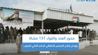 صورة محور العند واللواء 131 مشاة يؤيدان إعلان المجلس الانتقالي الحكم الذاتي للجنوب