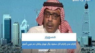 صورة مسهور: إكرام عدن إكرام لآل سعود وآل نهيان ولكل دم عربي أصيل