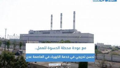 صورة مع عودة محطة الحسوة للعمل.. تحسن تدريجي في خدمة الكهرباء في العاصمة عدن