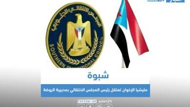 صورة شبوة ..مليشيا الإخوان تعتقل رئيس المجلس الانتقالي بمديرية الروضة