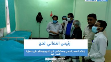 صورة رئيس انتقالي لحج يتفقد المحجر الصحي بمستشفى ابن خلدون ويطلع على جاهزية العمل فيه