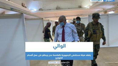 صورة الوالي يتفقد هيئة مستشفى الجمهورية بالعاصمة عدن ويطلع على عمل أقسام الطوارئ