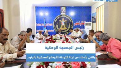 صورة رئيس الجمعية الوطنية يلتقي بأعضاء من لجنة التهدئة للأوضاع العسكرية بالجنوب