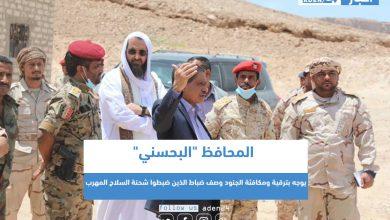"""صورة المحافظ """"البحسني"""" يوجه بترقية ومكافئة الجنود وصف ضباط الذين ضبطوا شحنة السلاح المهرب"""