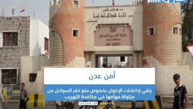 صورة أمن عدن ينفي إداعاءات الإخوان بخصوص منع خفر السواحل من مزاولة مهامها في مكافحة التهريب