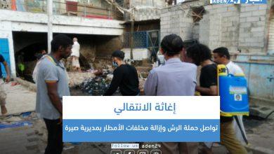 صورة إغاثة الانتقالي تواصل حملة الرش وإزالة مخلفات الأمطار بمديرية صيرة (صور)