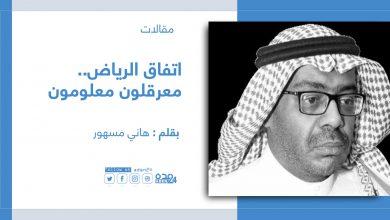 صورة اتفاق الرياض.. معرقلون معلومون