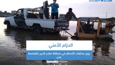 صورة الحزام الأمني يزيل مخلفات الأمطار في منطقة صلاح الدين بالعاصمة عدن