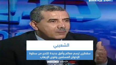 صورة الشعيبي: سقطرى ترسم معالم وأفق جديدة للتحرر من سطوة الإخوان المسلمين وقوى الإرهاب